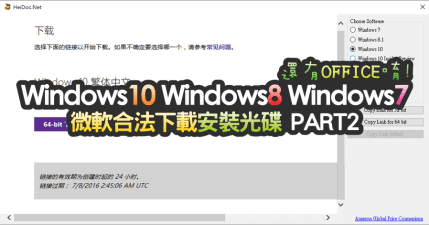 Windows 10/8/7、Office 2007/2010/2013/2016 安裝光碟直接下載,Windows ISO Downloader 8.34 輕鬆搞定!
