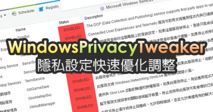Windows Privacy Tweaker 2.1 系統隱私優化調整,關閉不必要的服務、排程與登錄檔