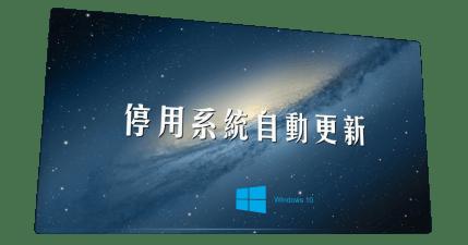 Windows Update Blocker 1.1 停用系統自動更新功能,不要衝動啊~
