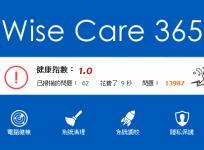 Wise Care 365 5.4.7 全方面的電腦檢測,天天關心您的電腦!