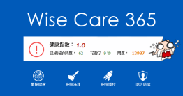 wise的工具相當豐富,目前又推出一款 Wise Care 365,一年365天關心您的電腦,讓你的電腦保持在最佳狀態,算是比較整合性的軟體,而且也有免費版本可以使用唷!這才是對使用者來說才是最大的福利!開啟軟體之後可以馬上檢測自己的電腦看...