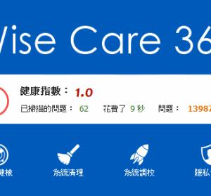 Wise Care 365 5.2.1 全方面的電腦檢測,天天關心您的電腦!