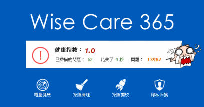 2019 系統優化清理 Wise Care 365 免安裝中文版