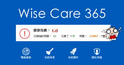 Wise Care 365 5.4.2 全方面的電腦檢測,天天關心您的電腦!