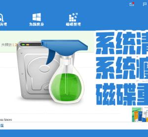 Wise Disk Cleaner 9.7.2 介面友善的系統清理工具,還有系統瘦身功能!