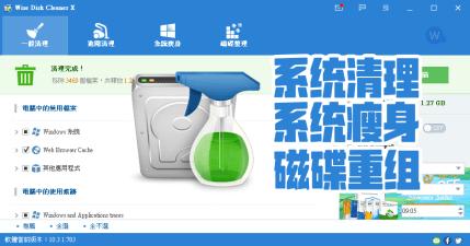 Wise Disk Cleaner 9.56 介面友善的系統清理工具,還有系統瘦身功能!