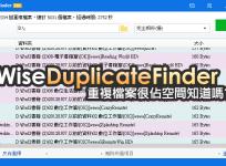 Wise Duplicate Finder 1.3.5 你知道重複檔案也佔據很多空間嗎?
