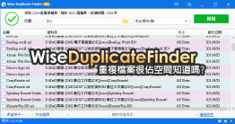 清理硬碟大概有三種模式,第一種就是常見的系統垃圾清理,第二種就大檔案的清除,第三種就是重複檔案的清理,Wise Duplicate Finder 可以替你找出硬碟當地重複檔案,也別小重複檔案所佔據的空間,將除重複檔案刪除後,也是可以節省一些...