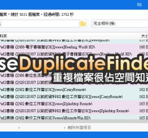 Wise Duplicate Finder 1.2.2 你知道重複檔案也佔據很多空間嗎?