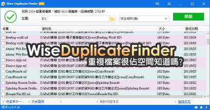 Wise Duplicate Finder 重複檔案刪除工具