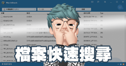 Wise JetSearch 3.2.3 檔案快速搜尋的新利器,找檔案也只是秒殺的小事!