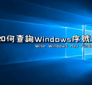 Wise Windows Key Finder 1.0.112 查詢 Windows 與 Office 序號的小小工具