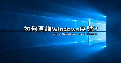 如何查詢 Windows 與 Office 的已安裝序號?Wise Windows Key Finder
