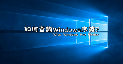 Wise Windows Key Finder 1.0.112 查詢 Windows 與 Office 序號的小小工具