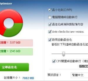 Wise Memory Optimizer 3.5.2 記憶體優化工具,清除閒置的使用資源