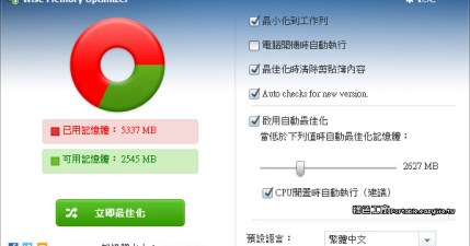Wise Memory Optimizer 3.6.4 記憶體優化工具,清除閒置的使用資源