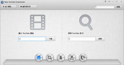 Wise YouTube Downloader 2.84 線上影片下載自己來,一點都不難啊!