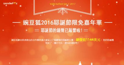 碗豆狐 2016 耶誕節限免嘉年華,總價值 1144 美元!!!