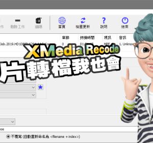 XMedia Recode 3.4.7.0 專門設計為手機影片轉檔的工具