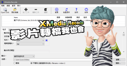 影片如何轉檔到手機使用的格式?XMedia Recode 影片轉檔