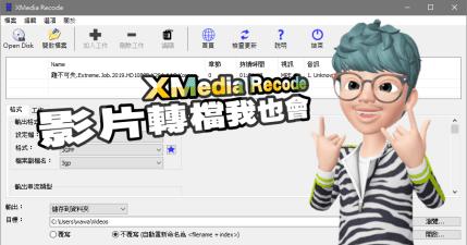 XMedia Recode 3.4.5.2 專門設計為手機影片轉檔的工具