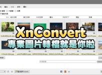 XnConvert 1.83 XnView 獨立的圖片批次處理工具