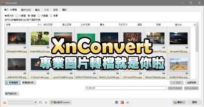 XnConvert 圖片轉檔工具推薦