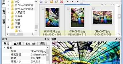 XnViewMP 0.96.5 免費好用的看圖軟體,且支援Unicode(有繁體語系囉!)