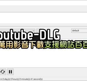 Youtube-DLG 0.4 萬用影音下載器,支援網站百百款