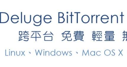 Deluge 1.3.12 跨平台、免費、輕量、無廣告的 BT 下載工具