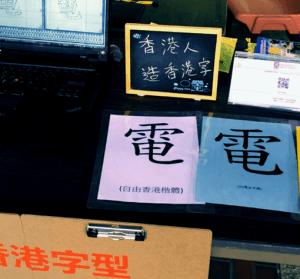 自由香港字型下載,香港人用的香港字