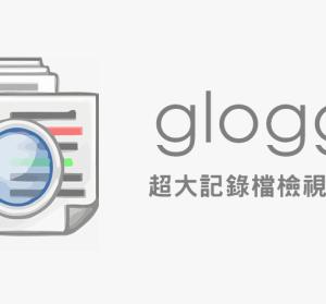 glogg 1.1.4 記錄檔檢視專用工具,LOG 檔案太大都不怕