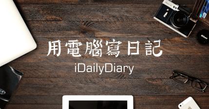 iDailyDiary 4.11 隨手日記筆記本,當成工作日誌也超好用!