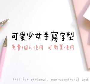 Maki Circle Hand マキ丸ハンド 少女手寫字型下載,個人商業使用皆可