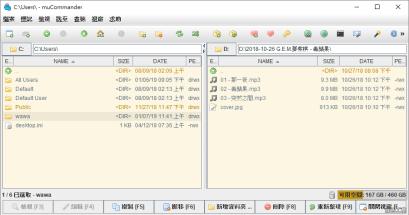 有沒有跨平台的檔案總管工具?muCommander 非常的方便實用