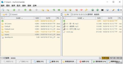 muCommander 0.9.3 全能檔案總管,連結各種網路伺服器(FTP、SFTP、NFS、HDFS、S3、SMB、HTTP)