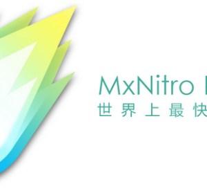 Maxthon Nitro 1.0.1.3000 從今天起你必須認識這款世界上最快的瀏覽器!(MxNitro)