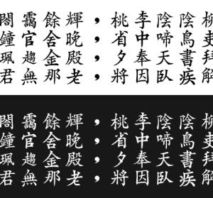 台灣本土鉛字【日星初號楷體】免費下載,這就是傳統的風味