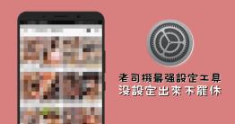 傳聞中最強的手機設定 Setting 工具,真的是百聞不如一見,各種設定功能都很到位,老司機必備工具,獨特的系統設定圖案讓別人相信你的專業程度,內含有歐美設定、中文設定與日文設定,有各種最新的設定資訊,中國香港與台灣資源定,別人老婆的手機設...