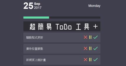 todometer 1.04 超簡易超陽春的 ToDo 工具(Windows、Mac)