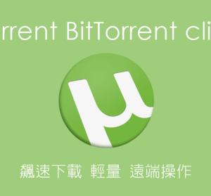 uTorrent 3.5.4 build 44632 下載速度很快的 BT 工具