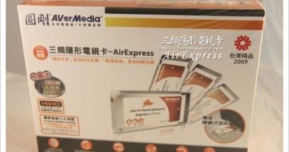 體驗文.圓剛 三頻隱形電視卡 AirExpress