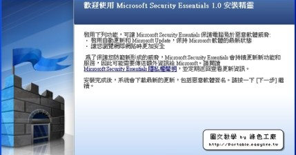 Microsoft Security Essentials。微軟的免費防毒軟體