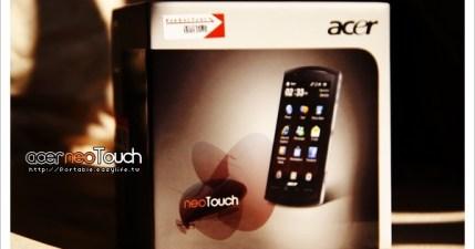 【開箱文】Acer neoTouch。旗艦智慧型手機