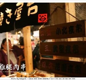 台南夜市必吃!塩燒雞腿肉串