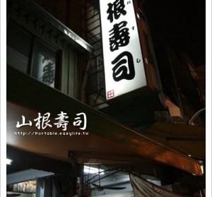 令人大失望的山根壽司