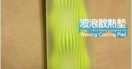 波浪散熱墊。請大力推廣台灣設計師邁向國際的經典設計