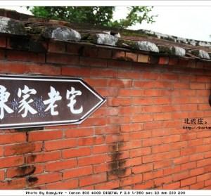 羅東旅遊景點。陳家老宅