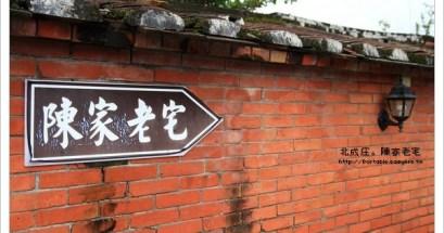羅東旅遊景點.陳家老宅