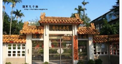 羅東孔子廟+北成天主堂(命中注定我愛你拍攝場景)